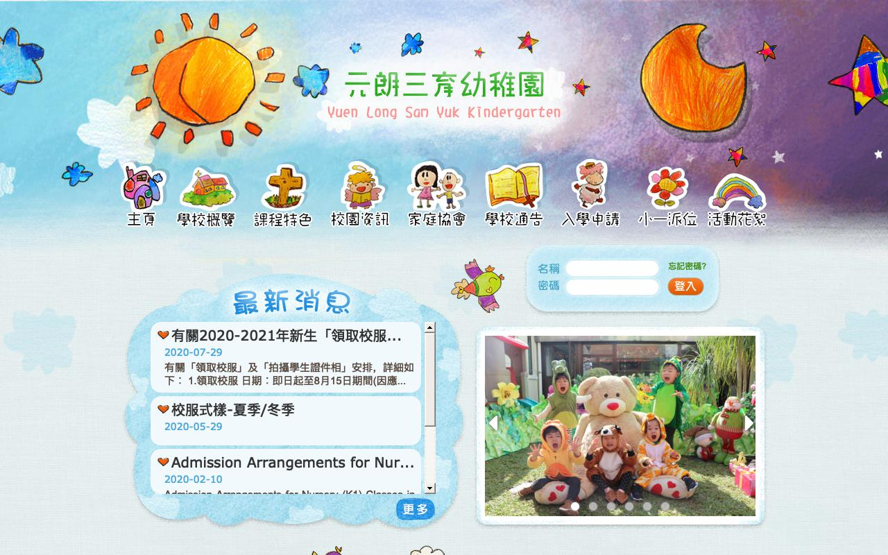 Screenshot of the Home Page of YUEN LONG SAM YUK KINDERGARTEN