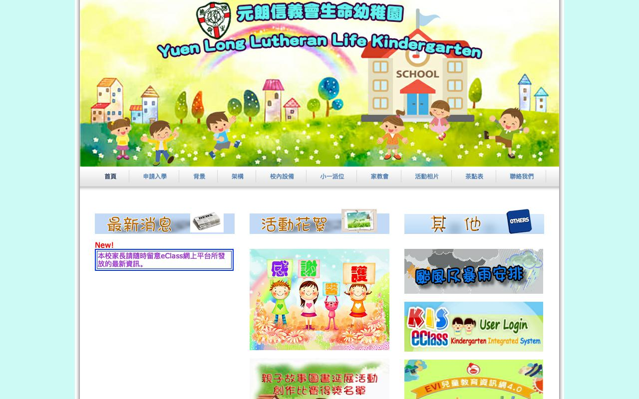 Screenshot of the Home Page of YUEN LONG LUTHERAN LIFE KINDERGARTEN