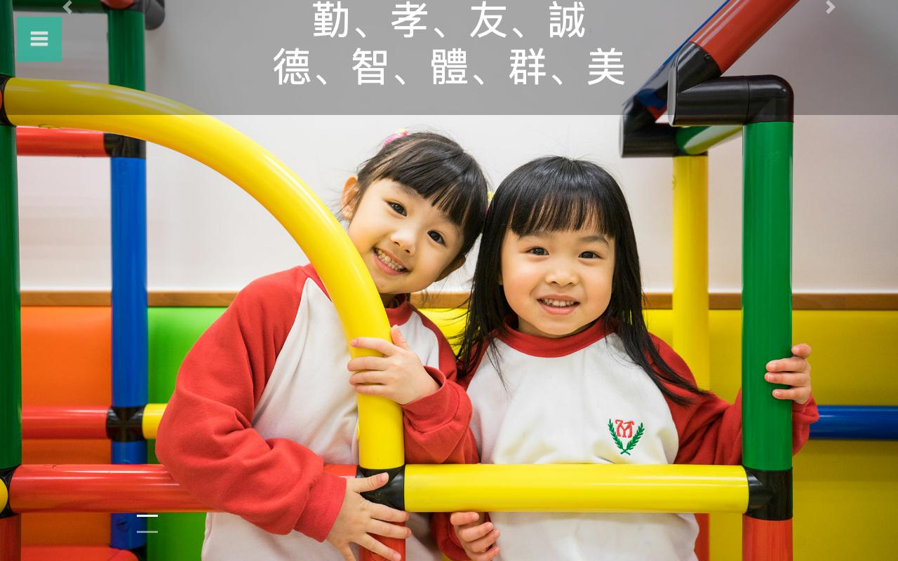 Screenshot of the Home Page of YUEN LONG PUBLIC MIDDLE SCHOOL ALUMNI ASSOCIATION LAU LEUNG SHEUNG MEMORIAL KINDERGARTEN