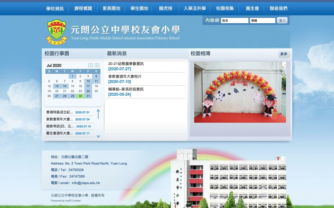 Screenshot of the Home Page of Yuen Long Public Middle School Alumni Association Primary School