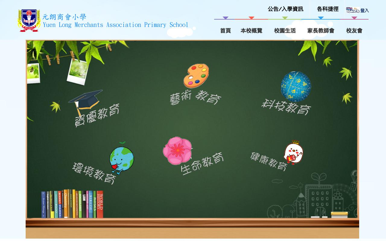 Screenshot of the Home Page of Yuen Long Merchants Association Primary School