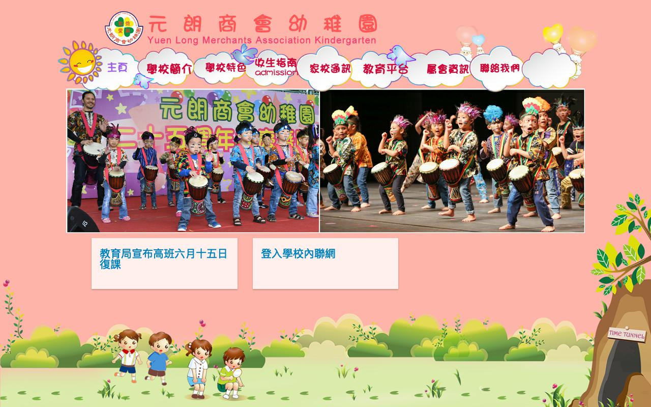 Screenshot of the Home Page of YUEN LONG MERCHANTS ASSOCIATION KINDERGARTEN