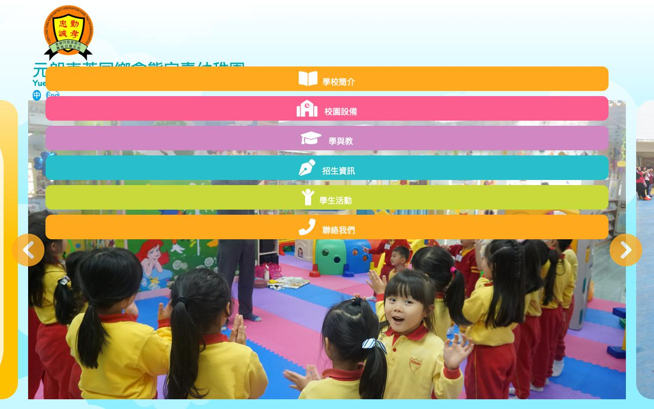 Screenshot of the Home Page of YUEN LONG TUNG KOON DISTRICT ASSOCIATION HUNG TING KA KINDERGARTEN