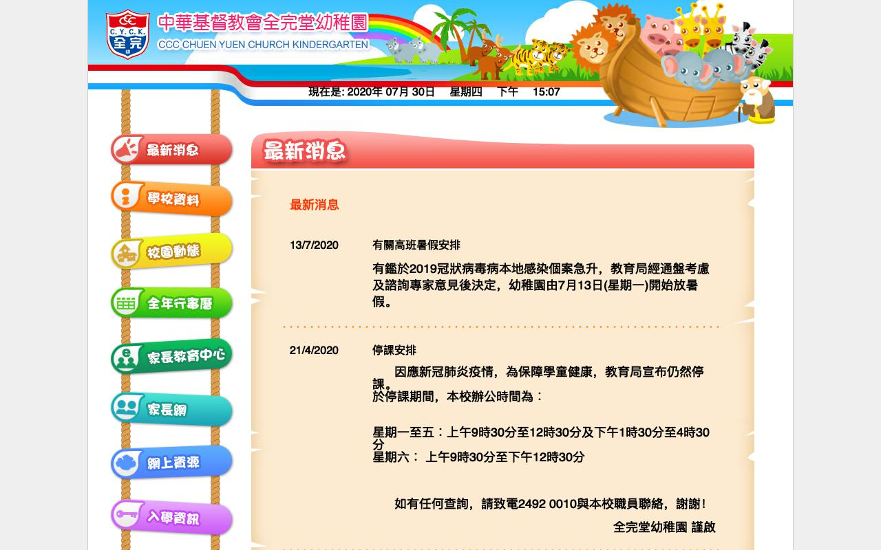 Screenshot of the Home Page of CHUEN YUEN CHURCH KINDERGARTEN