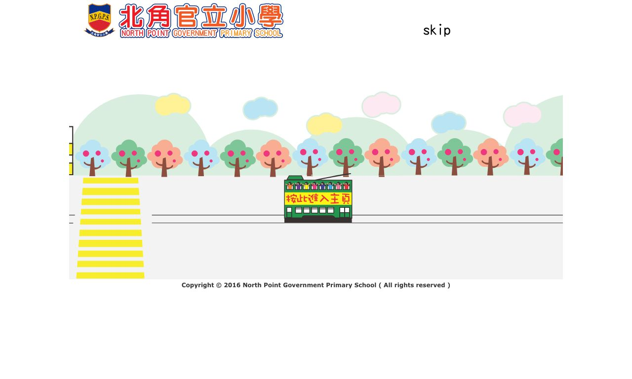 Screenshot of the Home Page of North Point Government Primary School