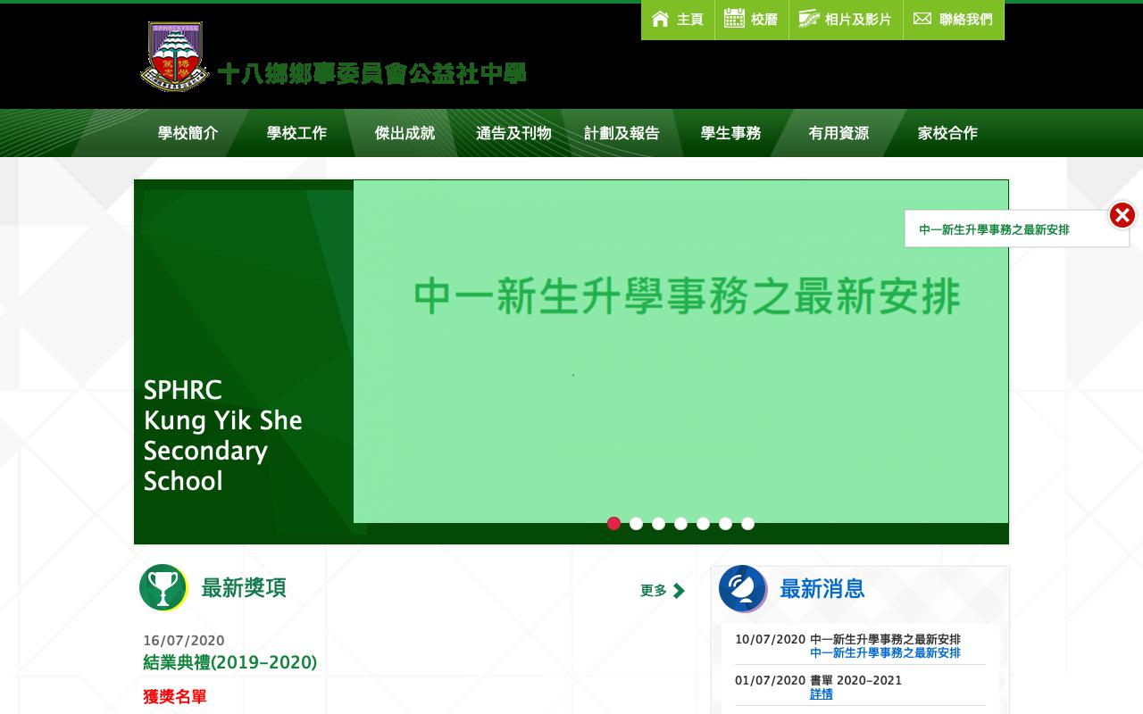 Screenshot of the Home Page of SPHRC Kung Yik She Secondary School