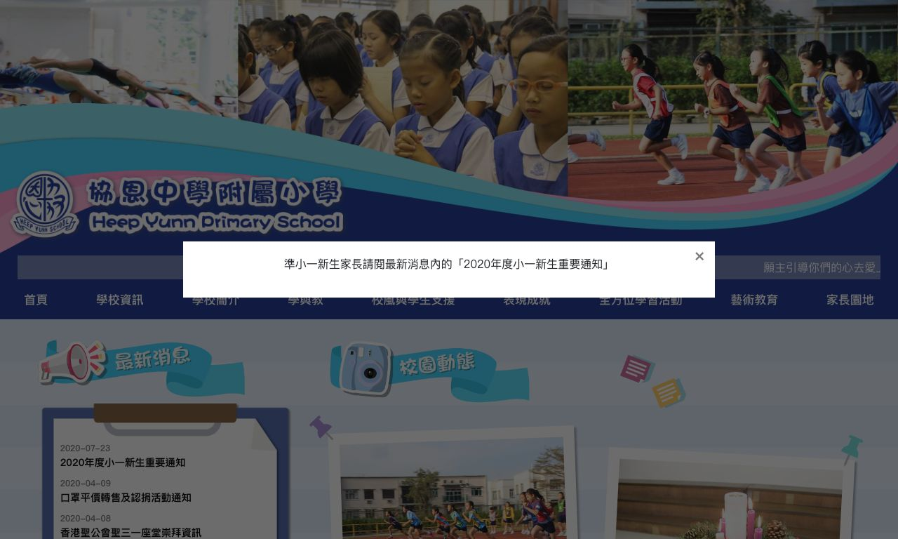 Screenshot of the Home Page of Heep Yunn Primary School