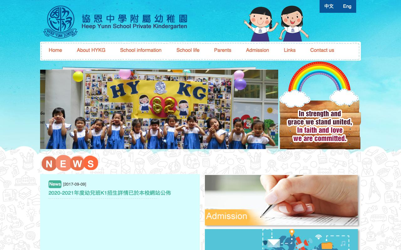 Screenshot of the Home Page of HEEP YUNN SCHOOL PRIVATE KINDERGARTEN