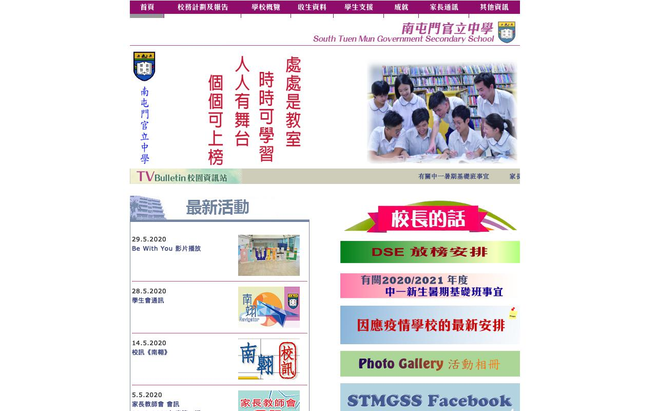 Screenshot of the Home Page of South Tuen Mun Government Secondary School
