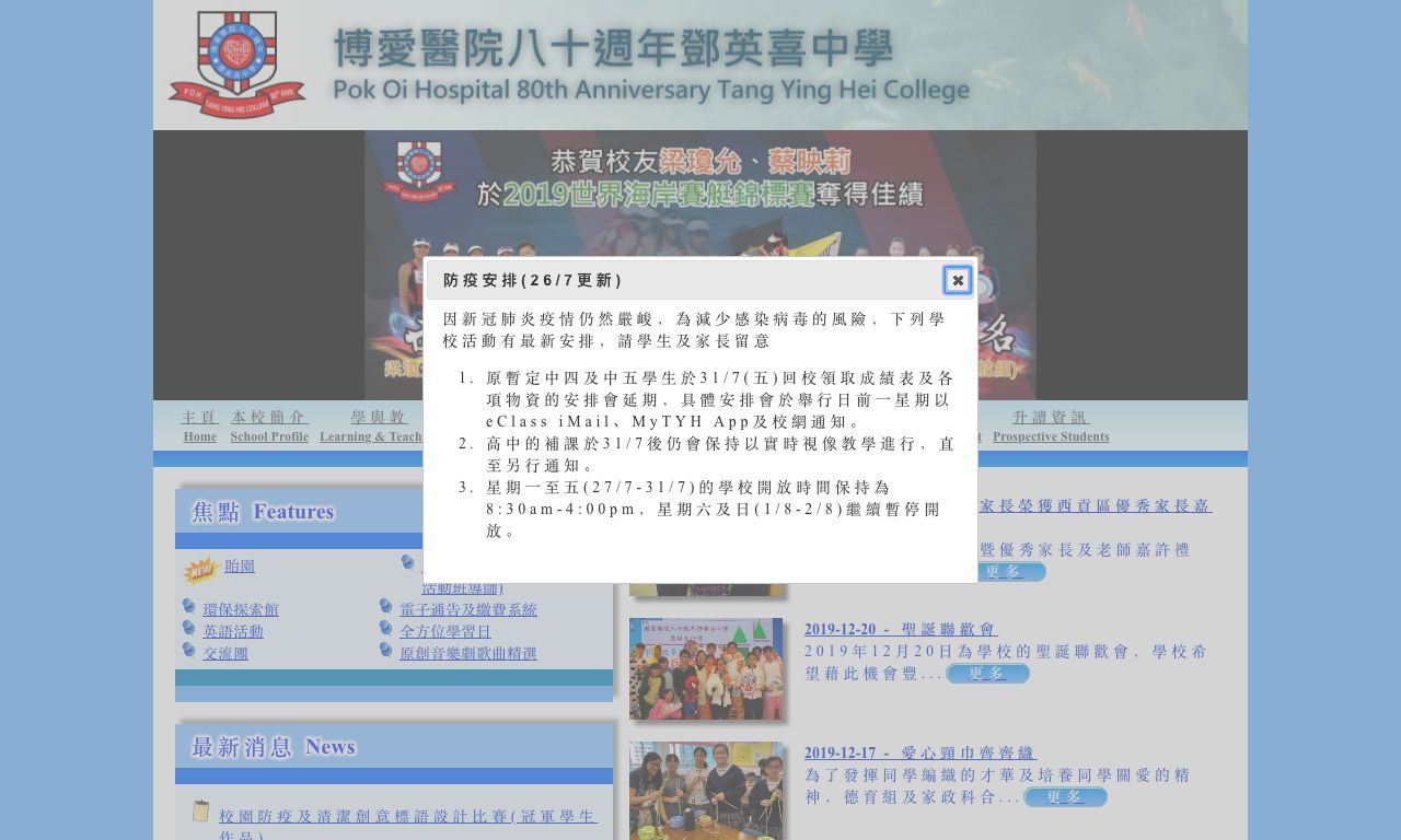 Screenshot of the Home Page of POH 80th Anniversary Tang Ying Hei College