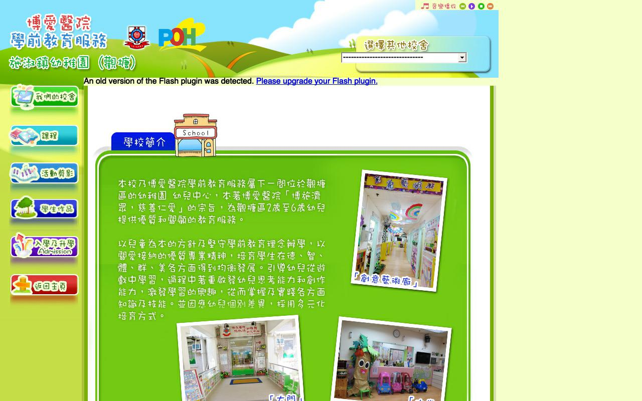 Screenshot of the Home Page of POK OI HOSPITAL SY SIOK CHUN KINDERGARTEN