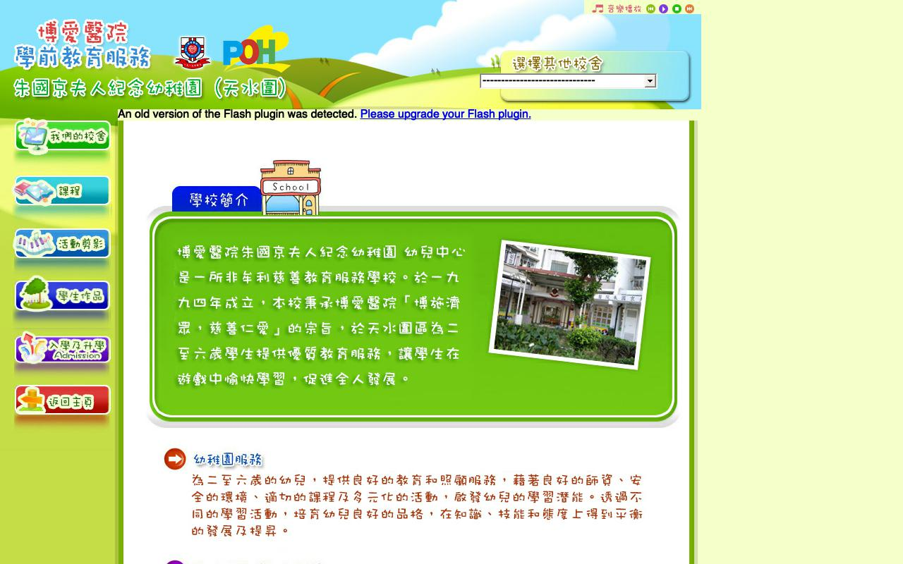 Screenshot of the Home Page of POK OI HOSPITAL MRS CHU KWOK KING MEMORIAL KINDERGARTEN
