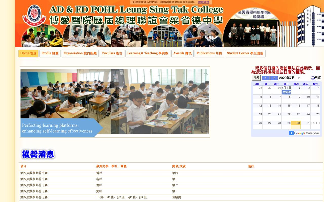 Screenshot of the Home Page of AD&FD POHL Leung Sing Tak College