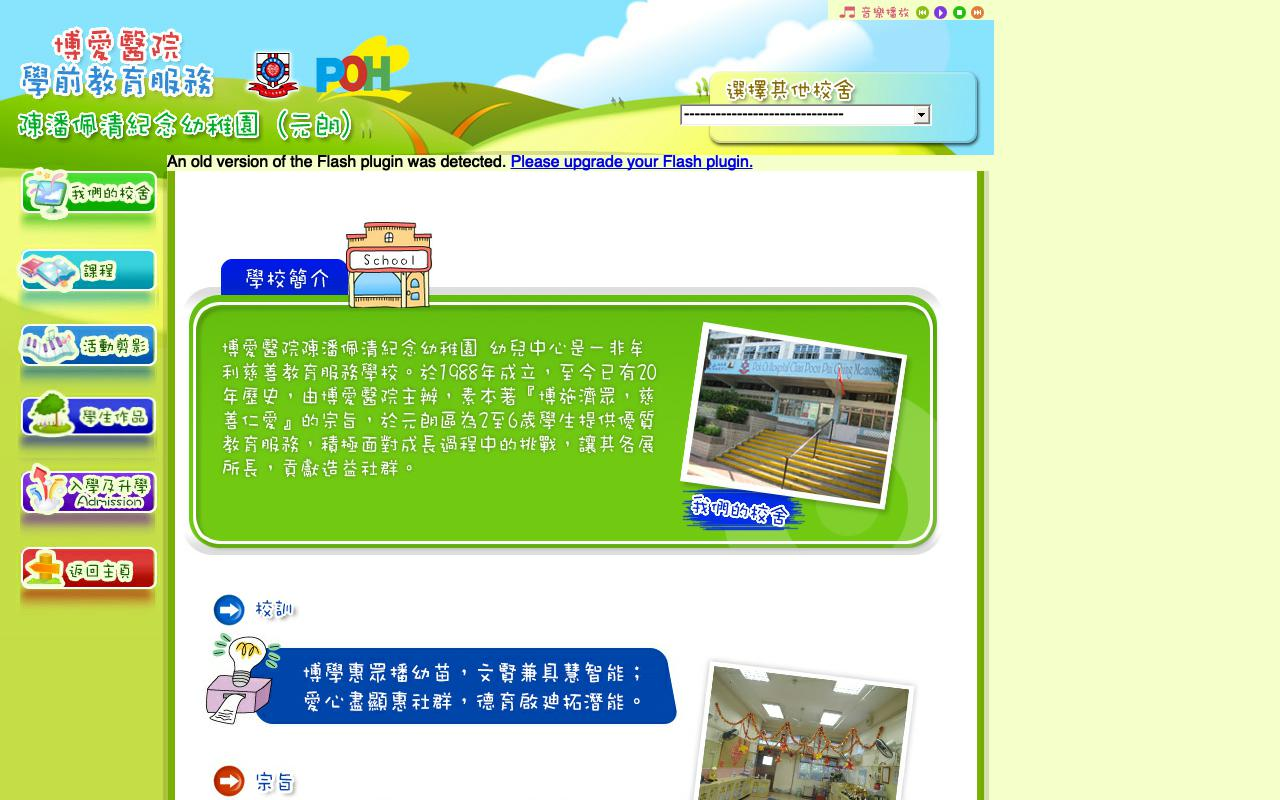 Screenshot of the Home Page of POK OI HOSPITAL CHAN POON PUI CHING MEMORIAL KINDERGARTEN