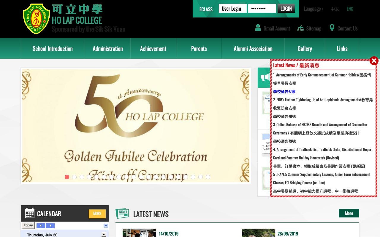 Screenshot of the Home Page of Ho Lap College (Sponsored by Sik Sik Yuen)