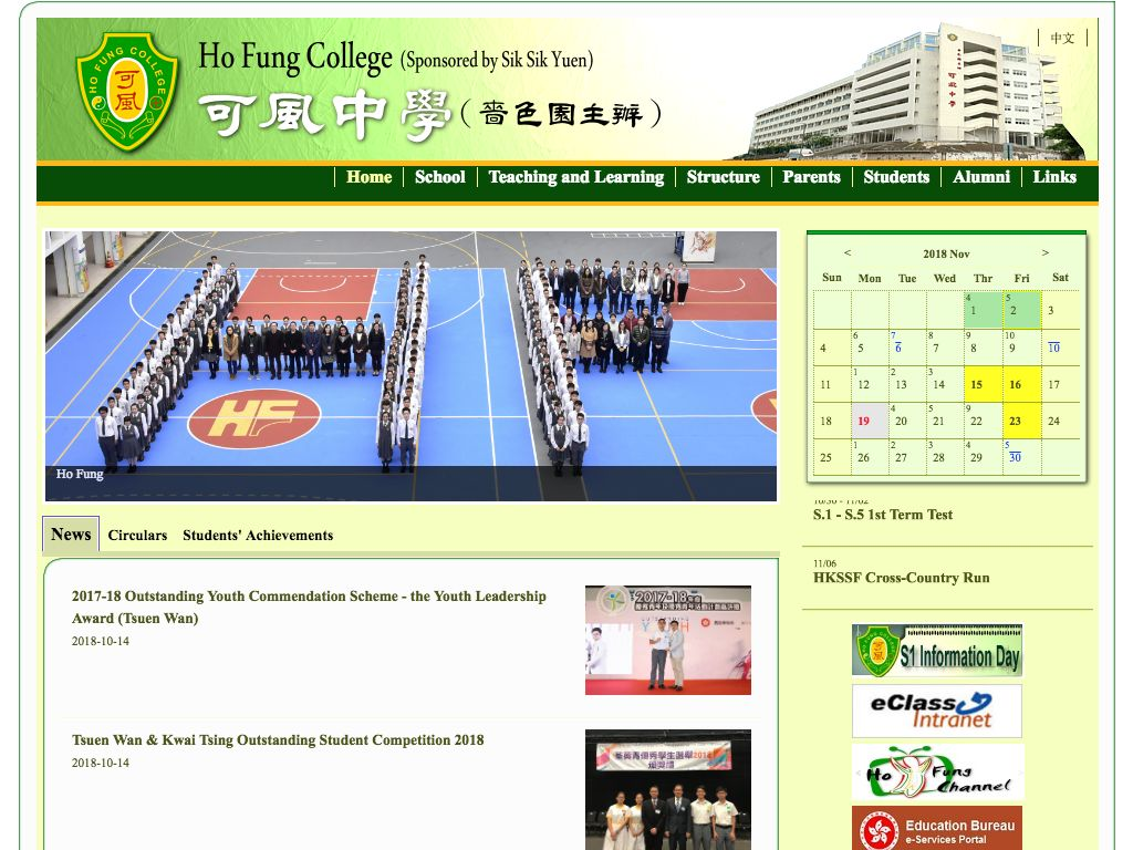 Screenshot of the Home Page of Ho Fung College (Sponsored by Sik Sik Yuen)