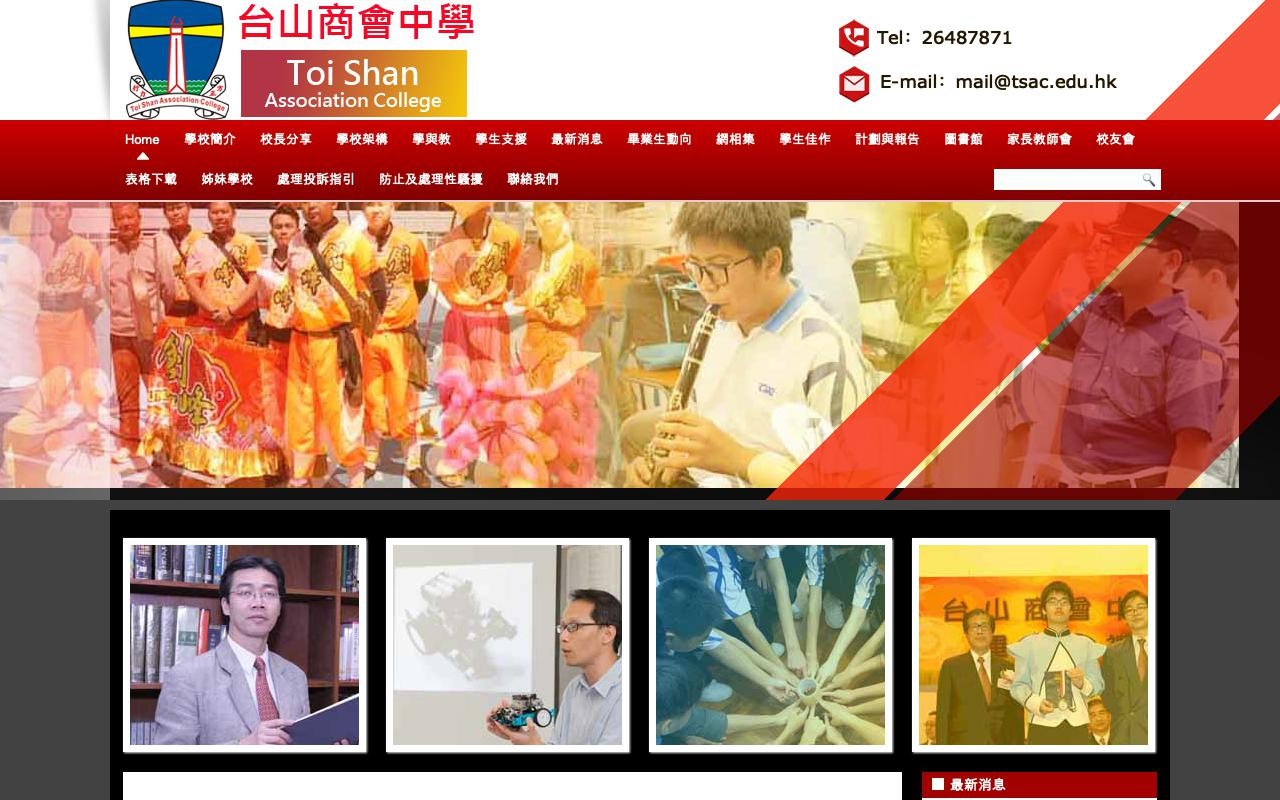 Screenshot of the Home Page of Toi Shan Association College