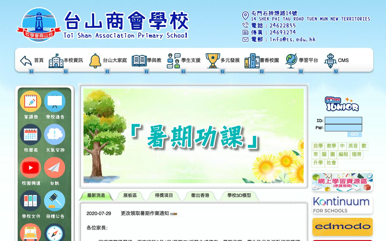 Screenshot of the Home Page of Toi Shan Association Primary School