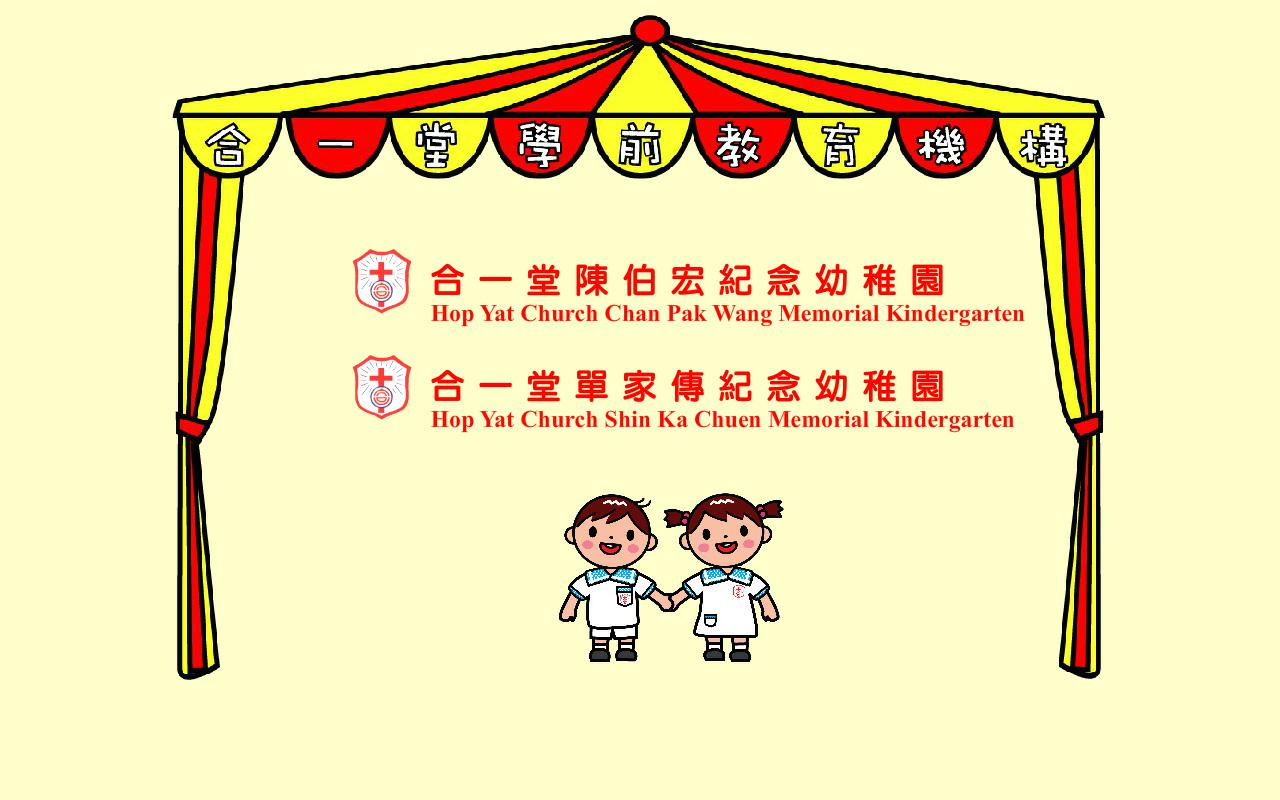 Screenshot of the Home Page of HOP YAT CHURCH CHAN PAK WANG MEMORIAL KINDERGARTEN