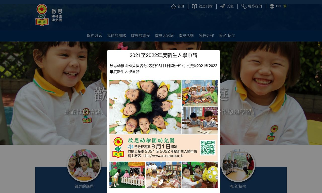 Screenshot of the Home Page of CREATIVE KINDERGARTEN (TSING YI)