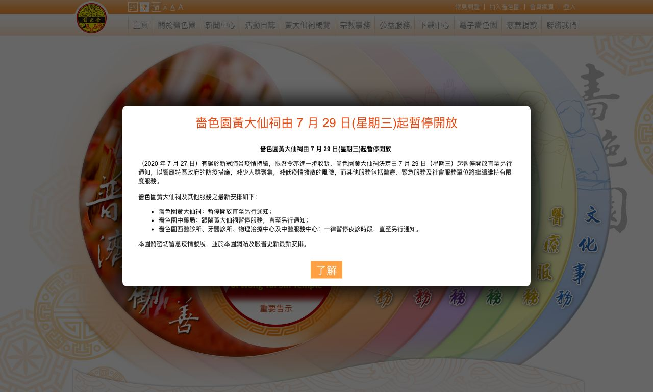 Screenshot of the Home Page of HO YAN KINDERGARTEN (SPONSORED BY SIK SIK YUEN)