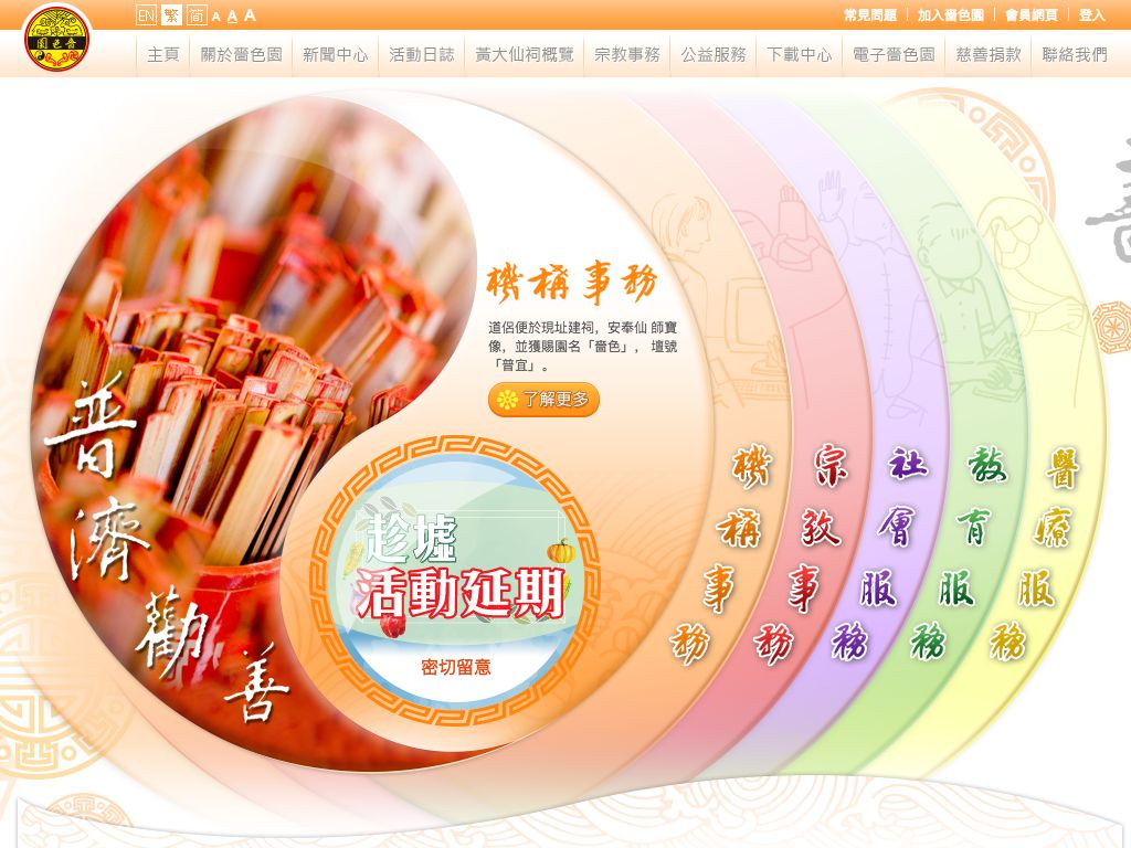 Screenshot of the Home Page of HO OI DAY NURSERY (SPONSORED BY SIK SIK YUEN)