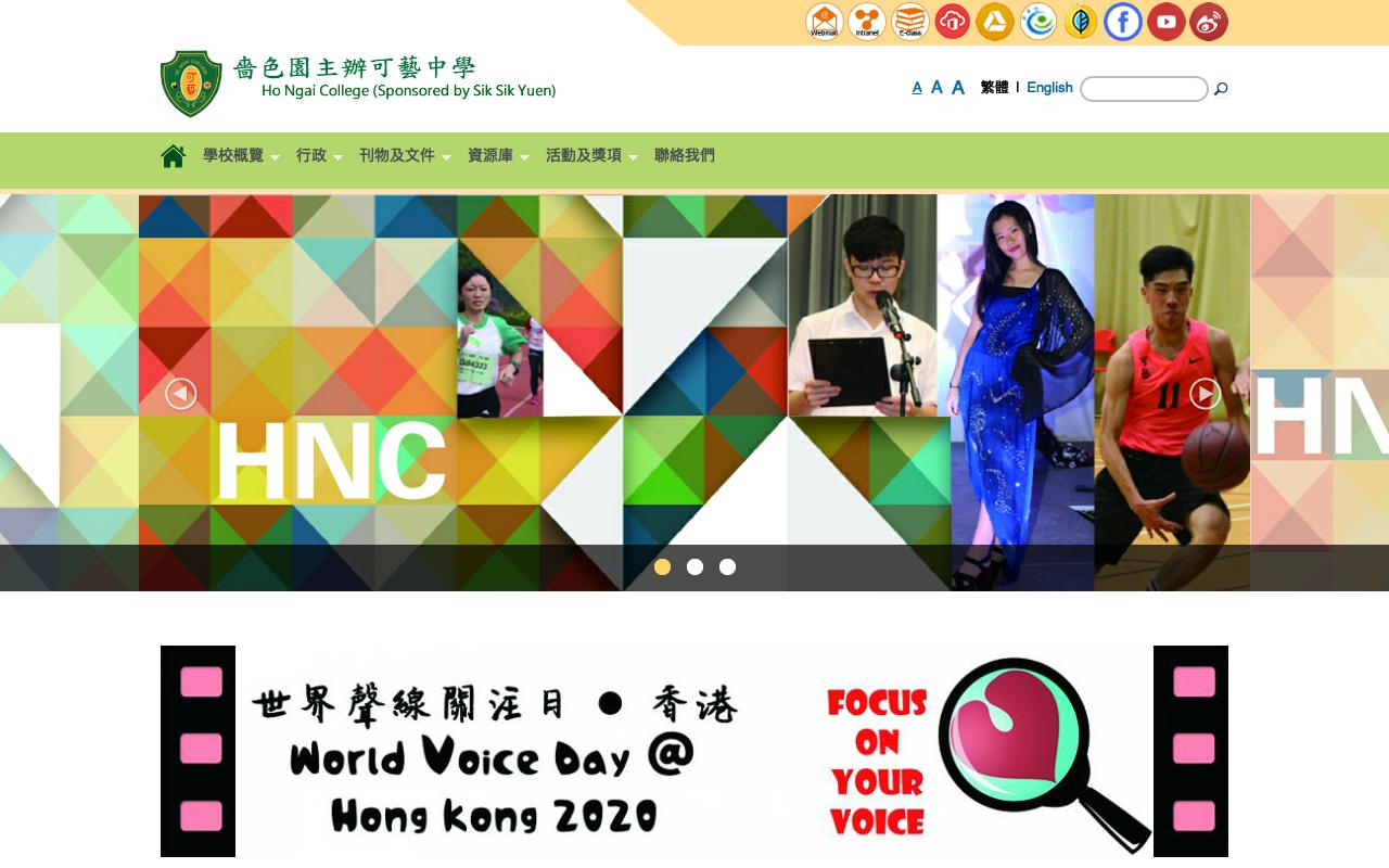 Screenshot of the Home Page of Ho Ngai College (Sponsored by Sik Sik Yuen)