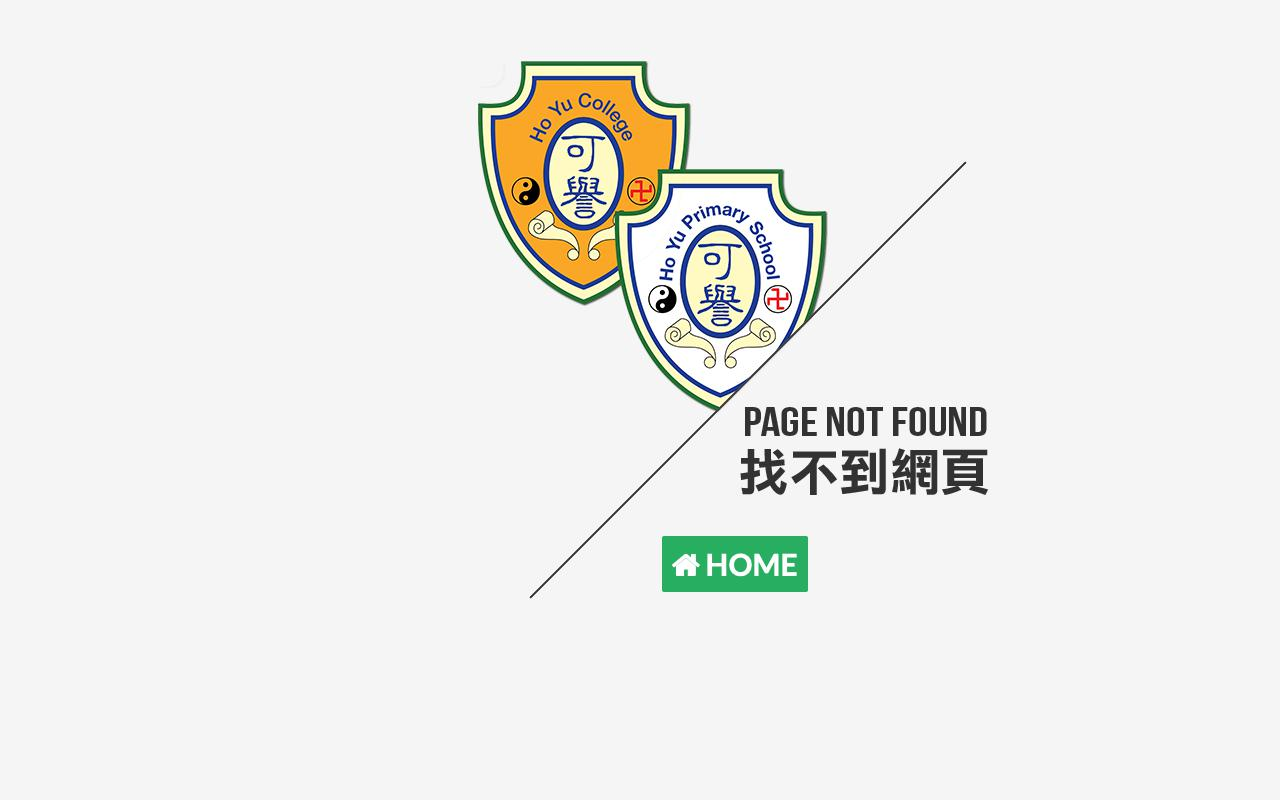 Screenshot of the Home Page of Ho Yu College And Primary School (Sponsored by Sik Sik Yuen)