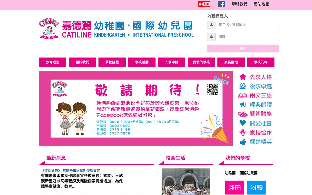 Screenshot of the Home Page of CATILINE KINDERGARTEN (FANLING)