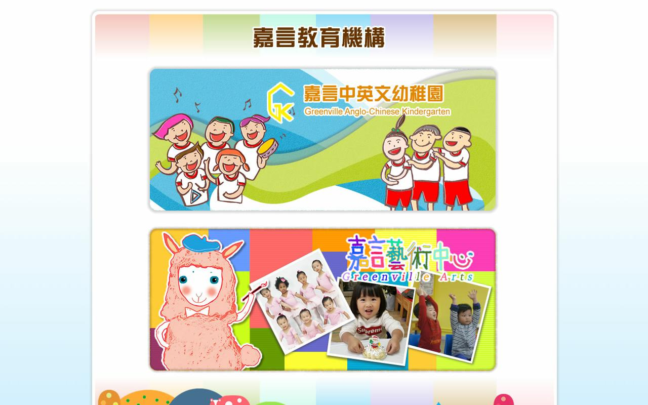 Screenshot of the Home Page of GREENVILLE ANGLO-CHINESE KINDERGARTEN