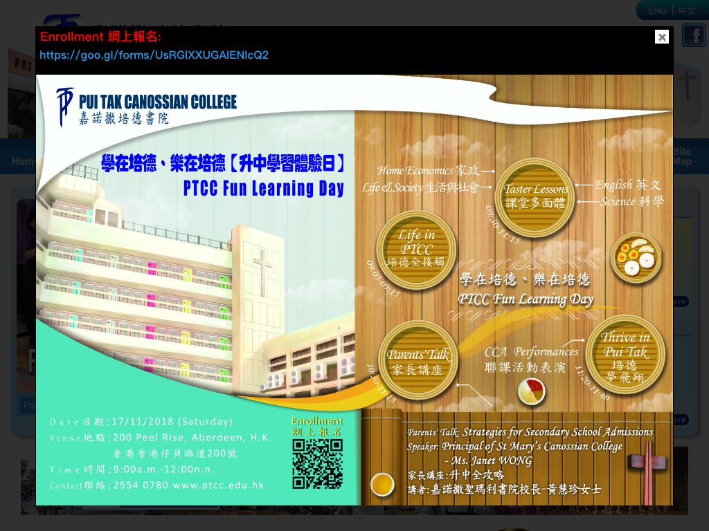 Screenshot of the Home Page of Pui Tak Canossian College