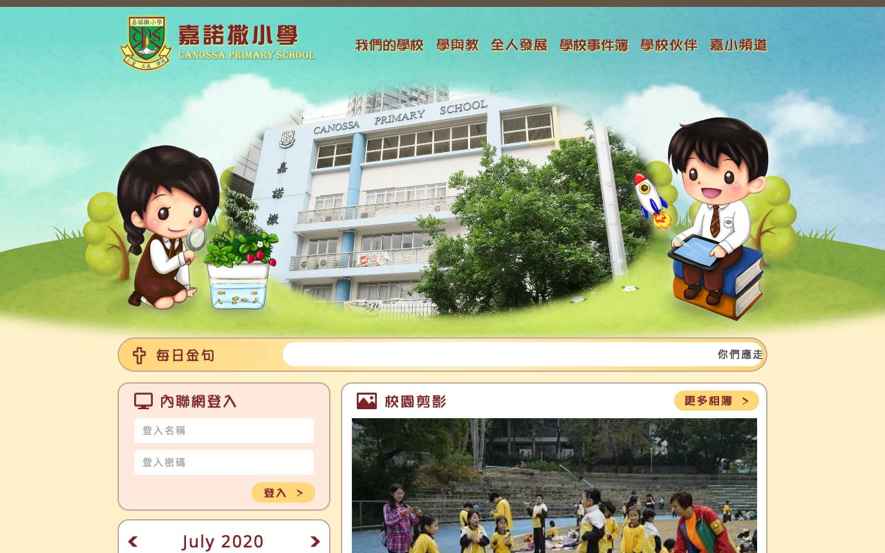 Screenshot of the Home Page of Canossa Primary School