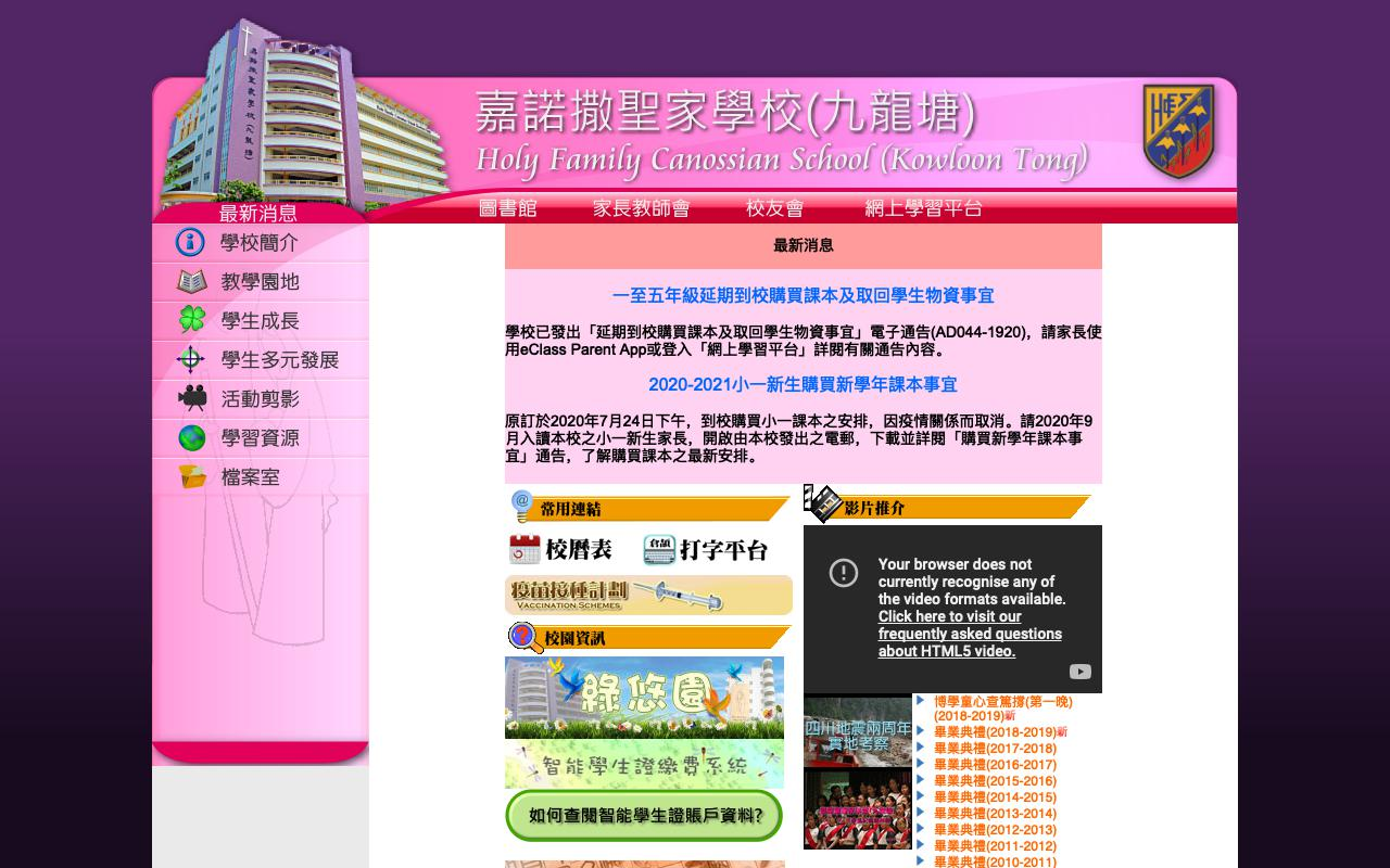 Screenshot of the Home Page of Holy Family Canossian School (Kowloon Tong)
