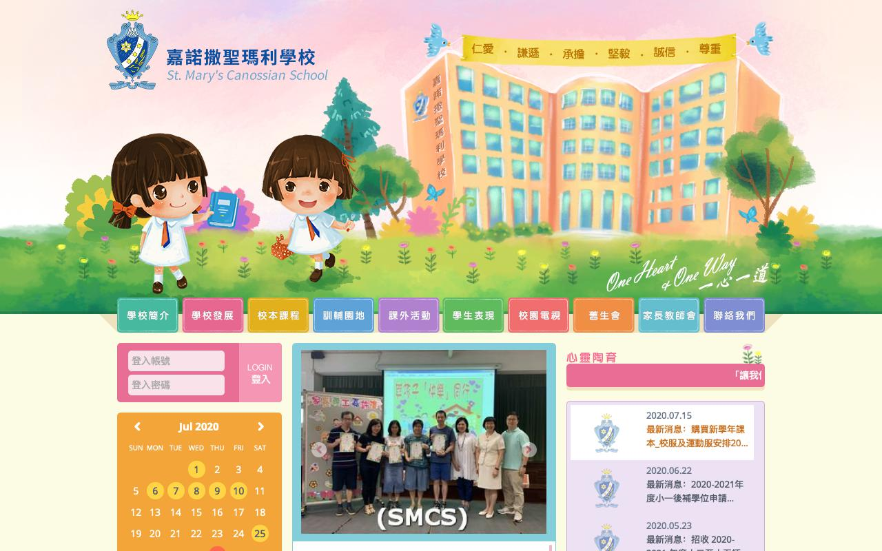 Screenshot of the Home Page of St. Mary's Canossian School