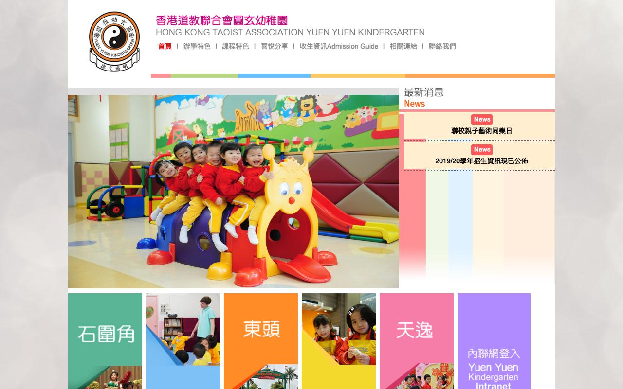 Screenshot of the Home Page of YUEN YUEN KINDERGARTEN (TIN YAT ESTATE)