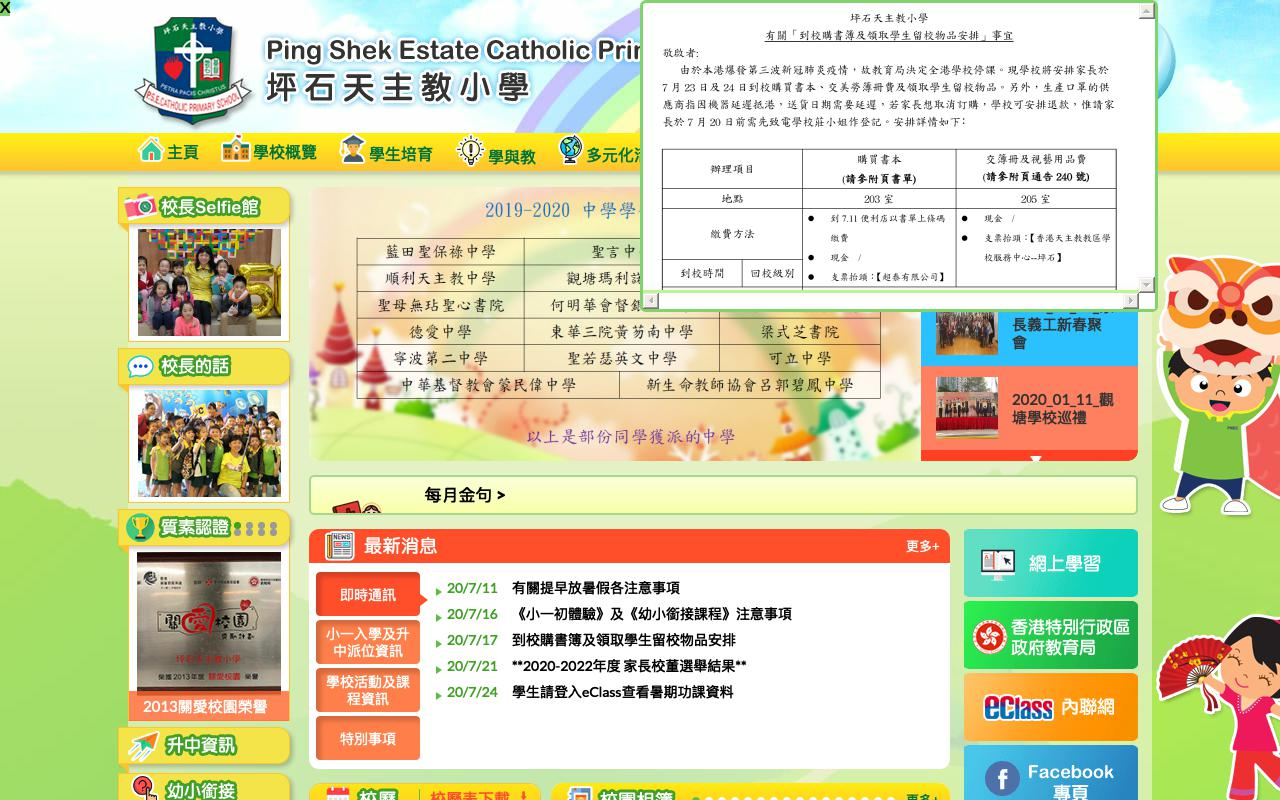 Screenshot of the Home Page of Ping Shek Estate Catholic Primary School