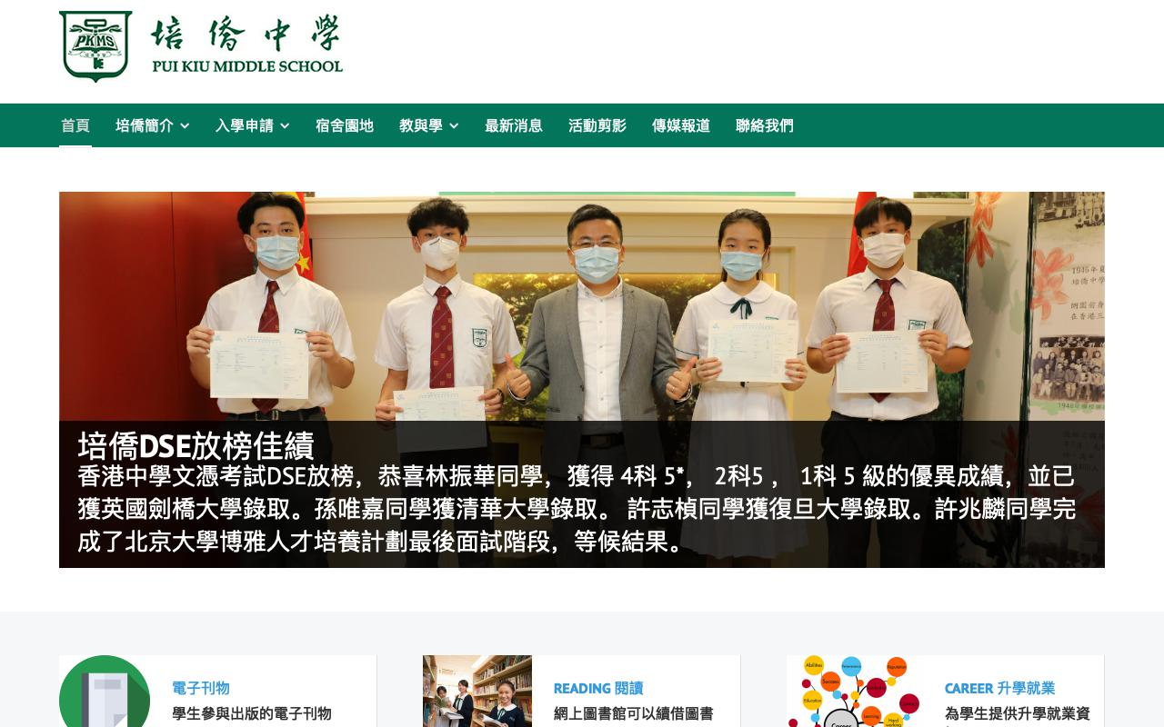 Screenshot of the Home Page of Pui Kiu Middle School