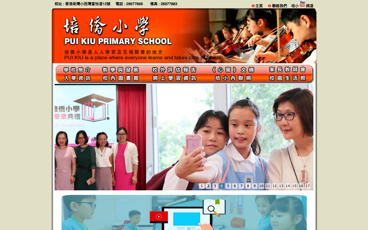 Screenshot of the Home Page of Pui Kiu Primary School