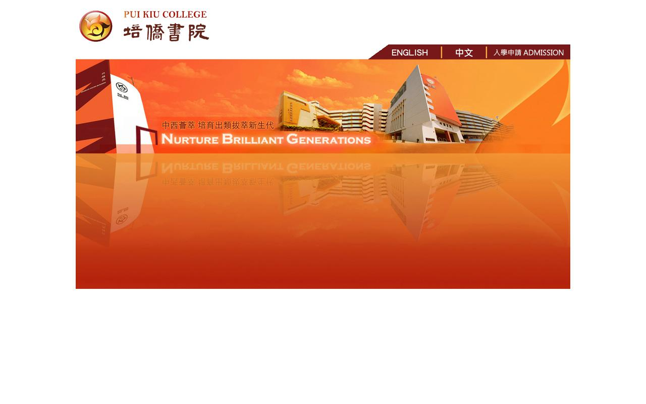 Screenshot of the Home Page of Pui Kiu College