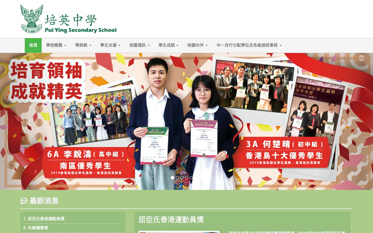 Screenshot of the Home Page of Pui Ying Secondary School