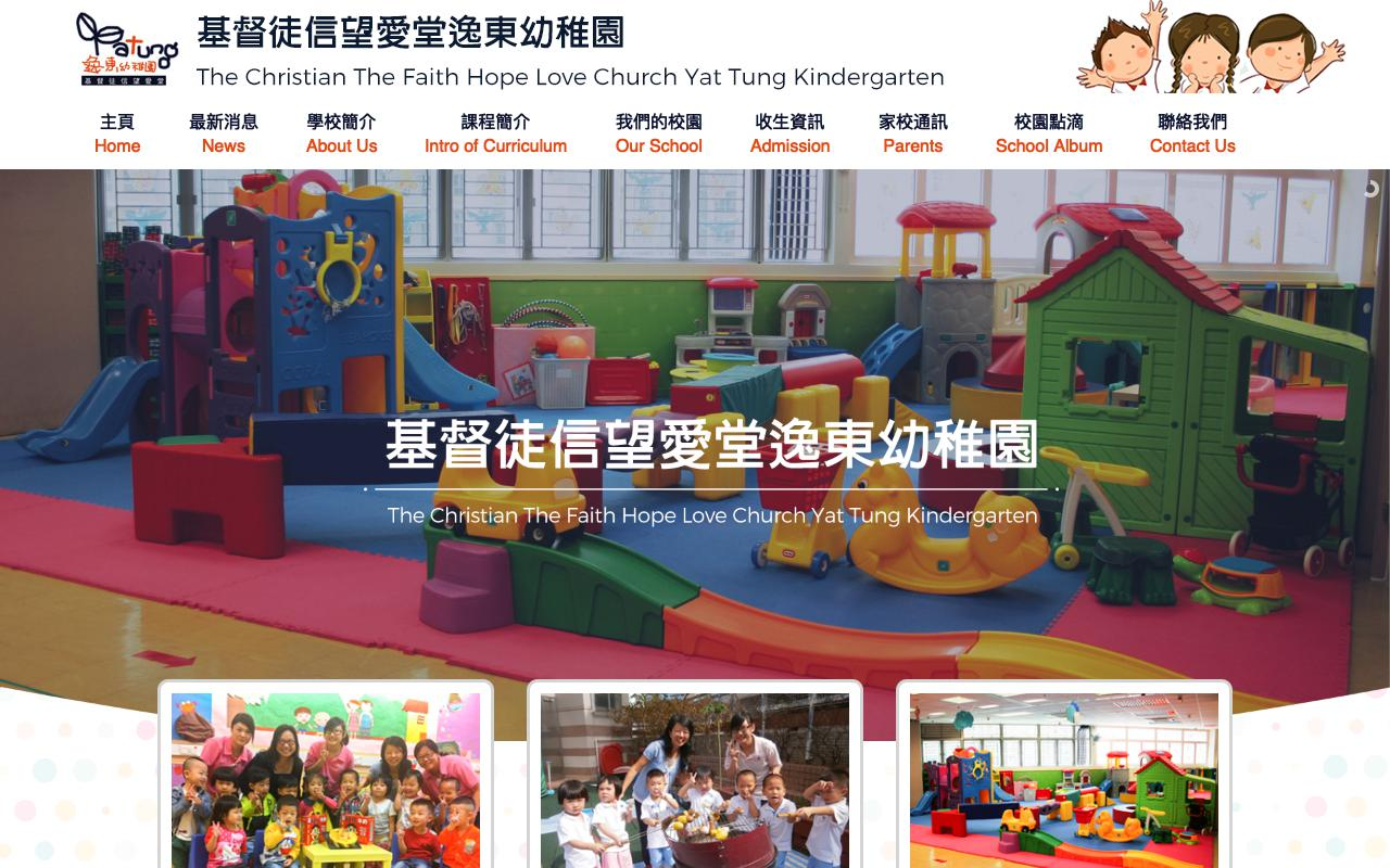 Screenshot of the Home Page of THE CHRISTIAN THE FAITH HOPE LOVE CHURCH YAT TUNG KINDERGARTEN