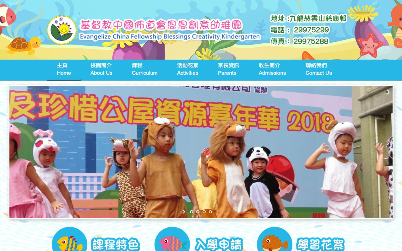 Screenshot of the Home Page of EVANGELIZE CHINA FELLOWSHIP BLESSINGS CREATIVITY KINDERGARTEN