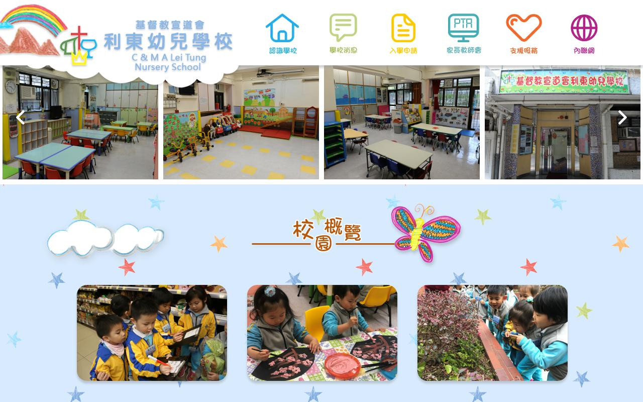 Screenshot of the Home Page of CHRISTIAN & MISSIONARY ALLIANCE LEI TUNG NURSERY SCHOOL