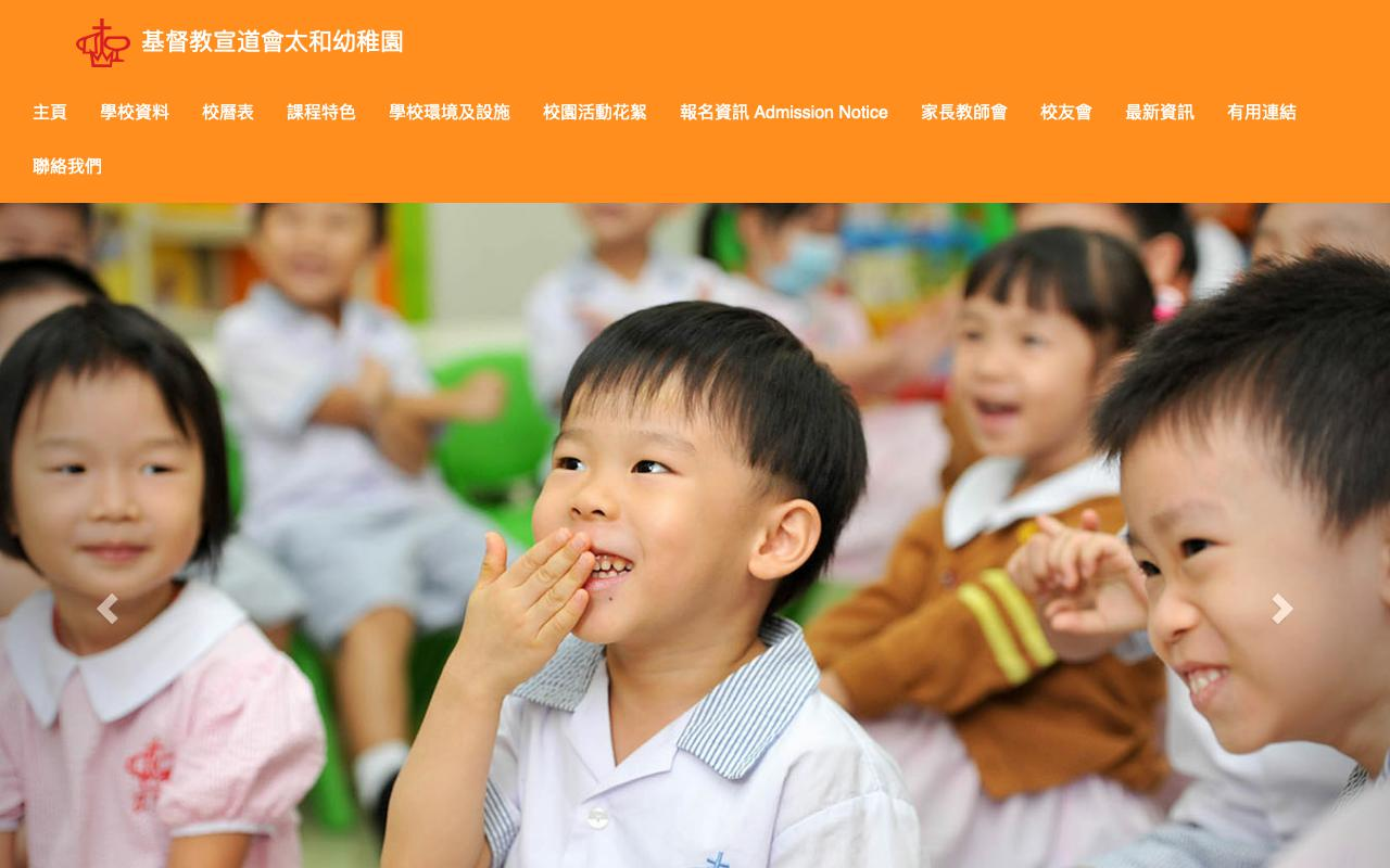 基督教宣道會太和幼稚園-CHRISTIAN & MISSIONARY ALLIANCE CHURCH TAI WO KINDERGARTEN