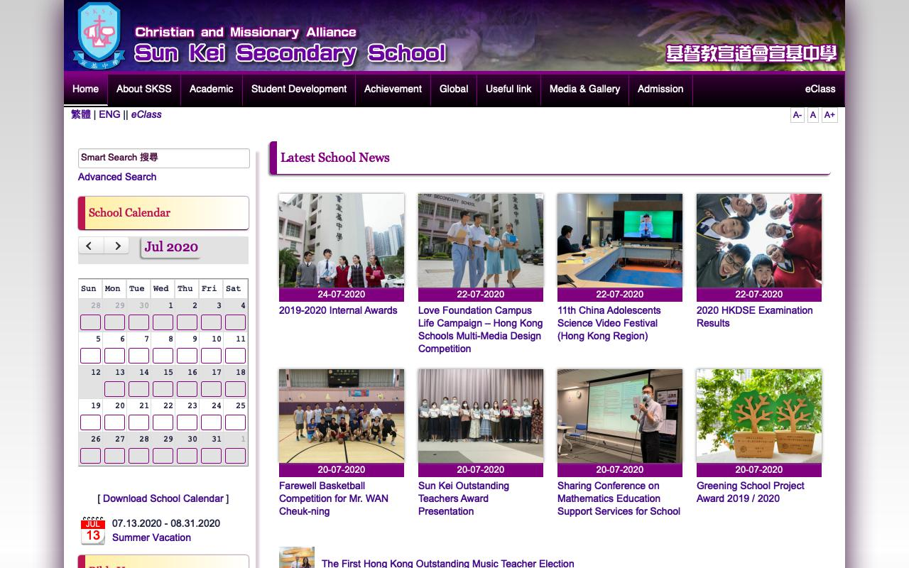 Screenshot of the Home Page of Christian & Missionary Alliance Sun Kei Secondary School