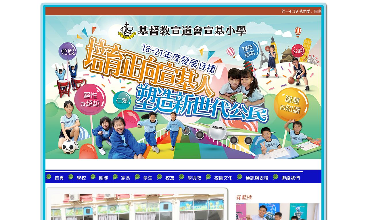 Screenshot of the Home Page of Christian & Missionary Alliance Sun Kei Primary School