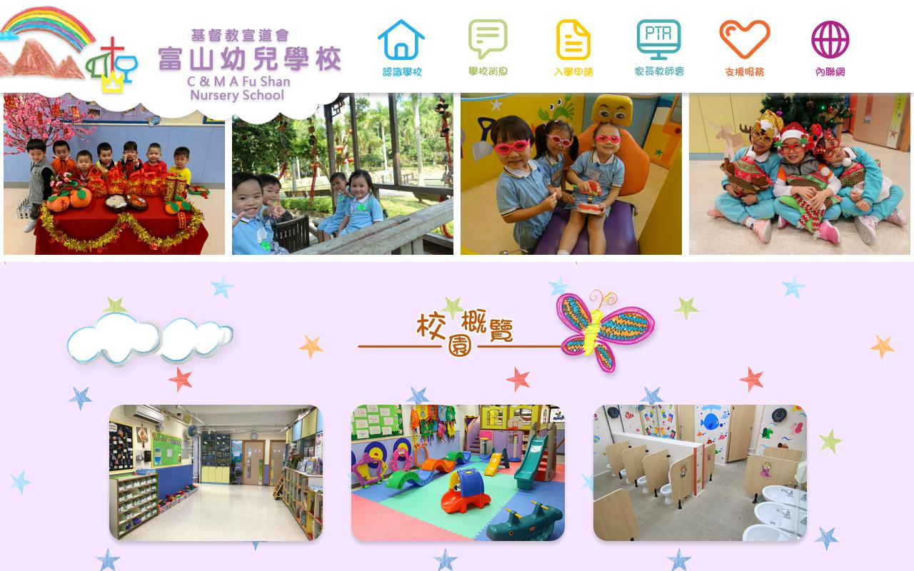Screenshot of the Home Page of CHRISTIAN & MISSIONARY ALLIANCE FU SHAN NURSERY SCHOOL