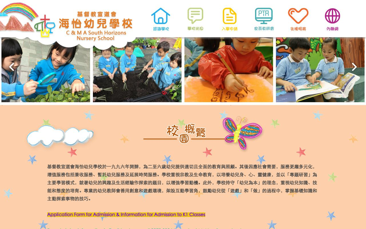 Screenshot of the Home Page of CHRISTIAN & MISSIONARY ALLIANCE SOUTH HORIZONS NURSERY SCHOOL