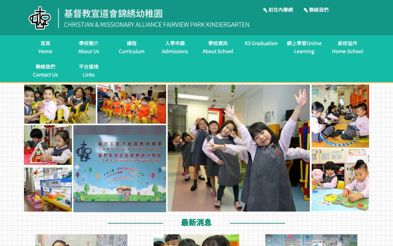 Screenshot of the Home Page of CHRISTIAN & MISSIONARY ALLIANCE FAIRVIEW PARK KINDERGARTEN