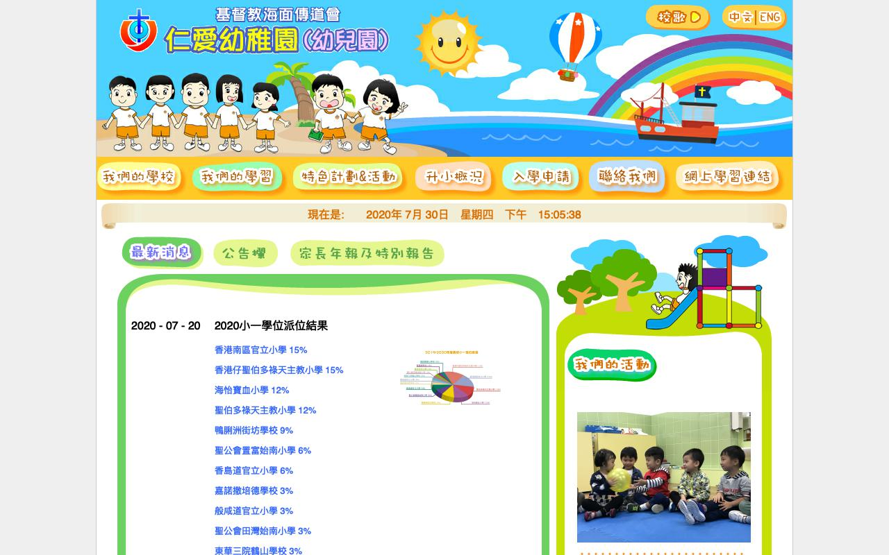 Screenshot of the Home Page of THE HONG KONG HARBOUR MISSION CHURCH YAN OI KINDERGARTEN